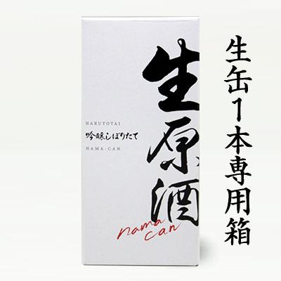 生缶専用 化粧箱(鳴門鯛 吟醸しぼりたて生原酒専用)