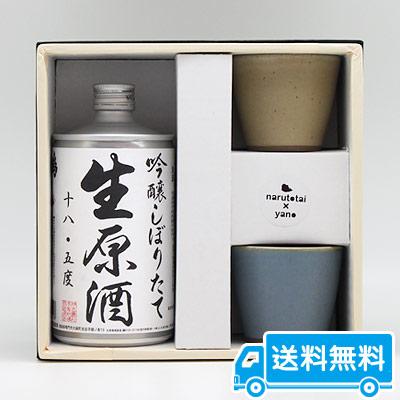 鳴門鯛 生缶+narutotaiぐい飲み2個セット