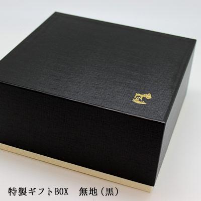 特製ギフトBOX(黒)