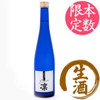 純米うすにごり生酒「凛」 500ml 青ボトル