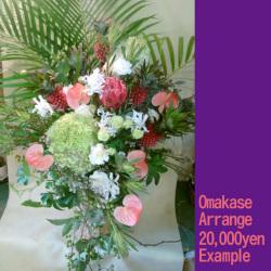 高輪に贈るお祝い花 大きなアレンジメント おまかせアレンジメント20,000円