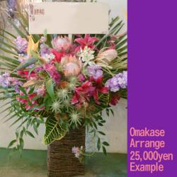 二子玉川に贈るお祝い花  おまかせアレンジ