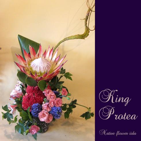 還暦祝い 60歳の誕生日に贈る花 アレンジメント装花 キングプロテア