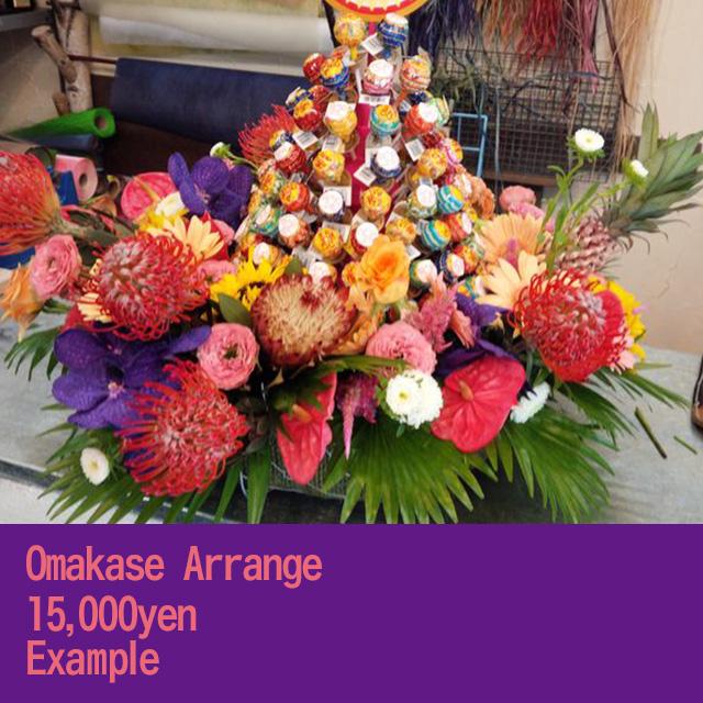 開店祝いスタンド花 お祝いスタンド花 スタンド花・トロピカル 二子玉川の花屋 ネイティブフラワーイーダ