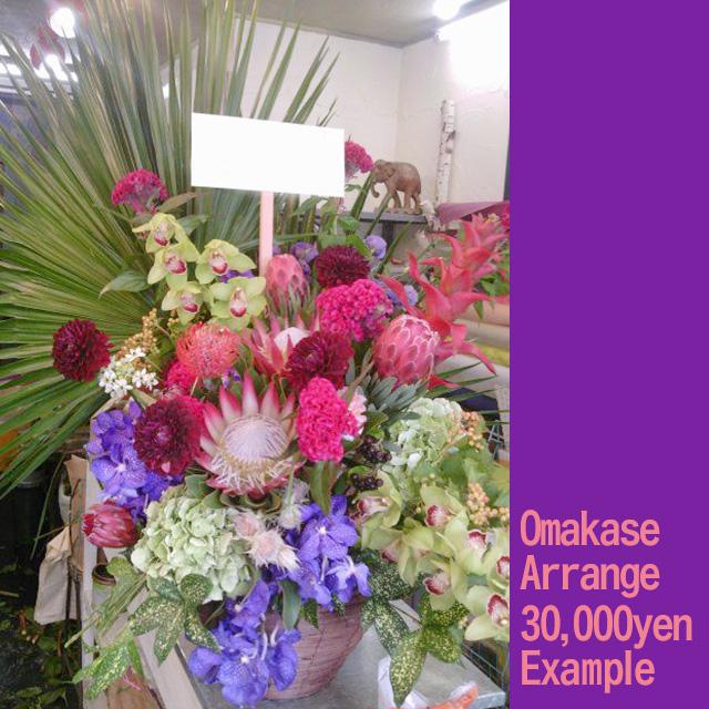 開業祝いに贈る花 おまかせアレンジメント30,000円
