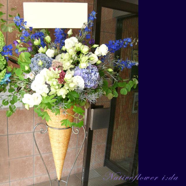 開店祝い スタンド花 二子玉川の花屋 ネイティブフラワーイーダ お祝いスタンド花 ブルーフラッシュ