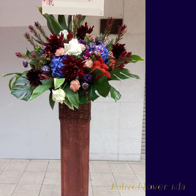 開店祝いスタンド花 東京 二子玉川の花屋 ネイティブフラワーイーダ