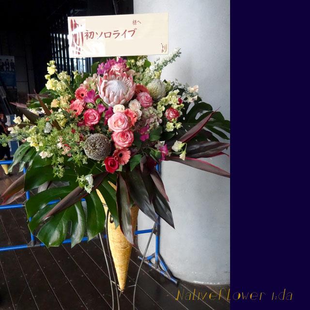 公演祝いスタンド花 二子玉川の花屋ネイティブフラワーイーダ