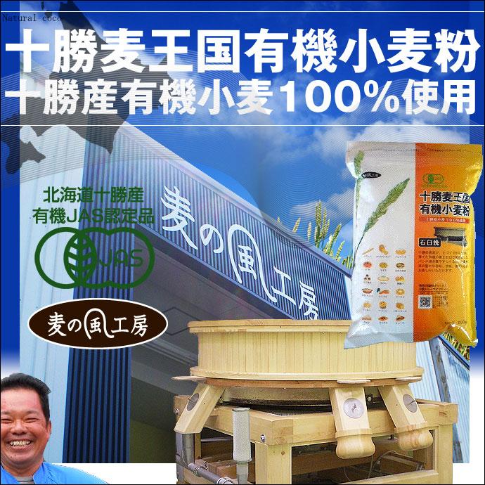 【麦の風工房】十勝麦王国有機小麦粉【北海道十勝産有機小麦100%使用】