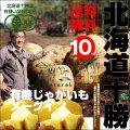 北海道の秋をまるごとお届け! 「泉さんの有機じゃがいも(メークイン)」(10kg)【送料無料】