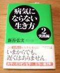 病気にならない生き方2 【実践編】 新谷弘実