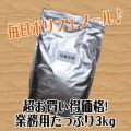 【ポイント5倍】北海道産祝黒豆茶(3kg)【とってもお得な業務用サイズ!】