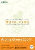 環境カオリスタ検定 公式テキスト