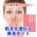 【ジーンライフ】 〜肌老化遺伝子検査キット〜