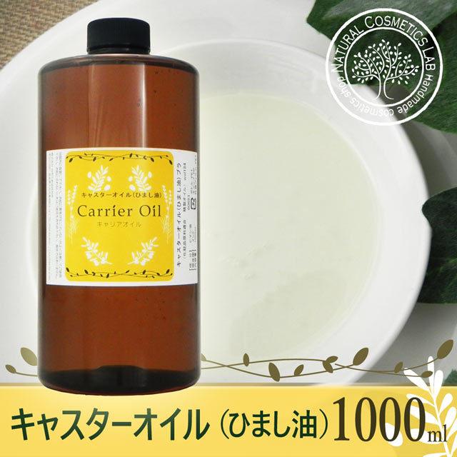 キャスターオイル(ひまし油) 1000ml