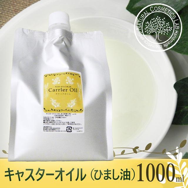 キャスターオイル(ひまし油) 1000ml 詰替え用