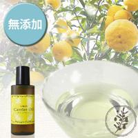 ユズ種子油(柚子) 20ml 【メール便選択可】