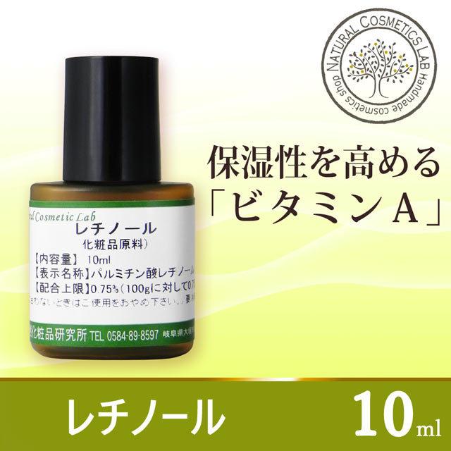 レチノール 10ml  【メール便選択可】