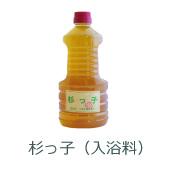 杉っ子(入浴剤)