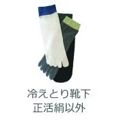冷えとり靴下(正活絹を除く)
