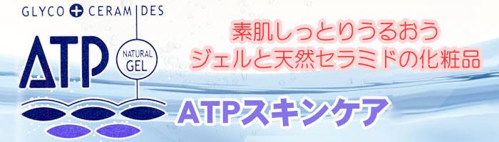 ATPセラミド化粧品
