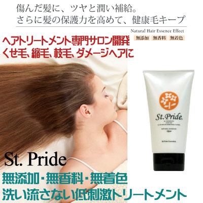 口コミ人気のセントプライド洗い流さないヘアトリートメント
