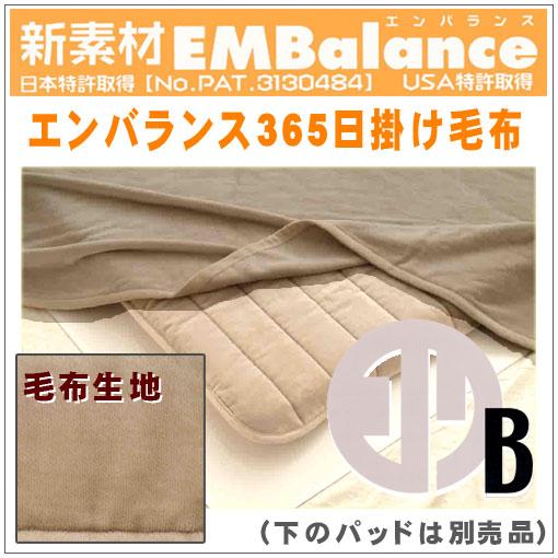 エンバランス毛布