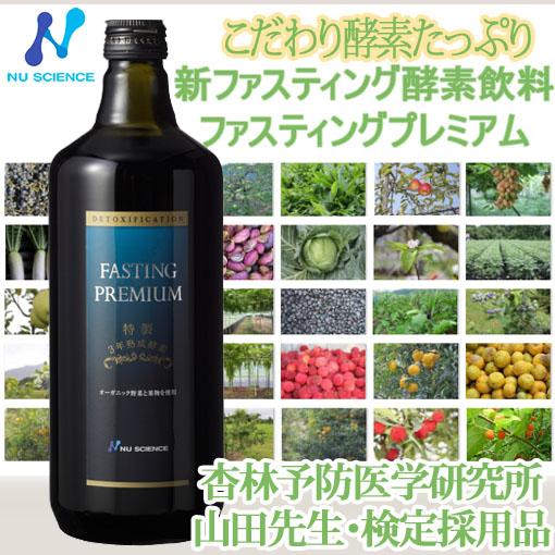 酵素食品ファスティングプレミアム
