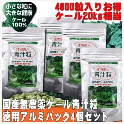青汁粒4000粒セットお得な特価、送料無料