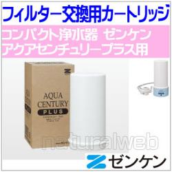 日本製ゼンケン浄水器フィルター交換カートリッジ