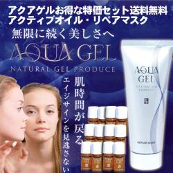 ラ・シンシア化粧品アクアゲル美容マッサージオイルと美肌フェイスパック
