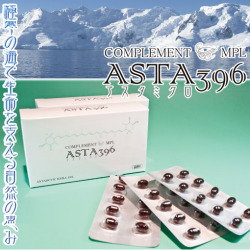 ASTA396(アスタミクロ)