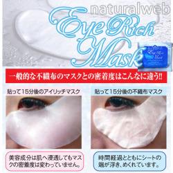目元用美容液たっぷりアイマスク