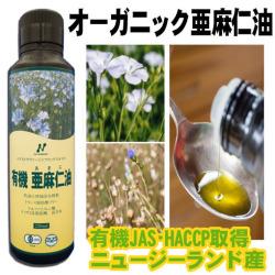 亜麻仁の種子を低温圧搾した無農薬有機栽培フラックスオイル