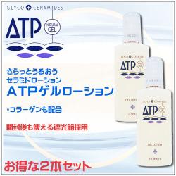 セラミド化粧水ATPゲルローションお徳セット