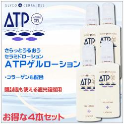 セラミド化粧水ATPゲルローション