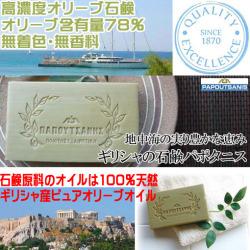 ギリシャのオリーブ石鹸パポタニス