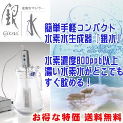 水素水がお得な水素水生成器銀水が特価送料無料