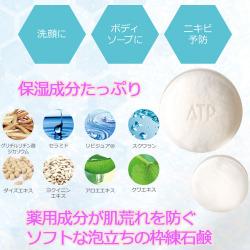 薬用スキンケア石鹸 セラミドATPデリケアソープ
