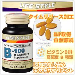 高濃度天然ビタミンB群サプリメントGMP 無添加LifeStyle