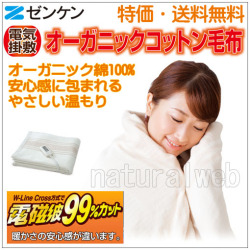 オーガニックコットン99%電磁波カット 電気毛布