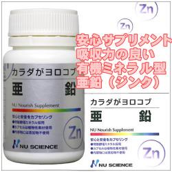 ジンク亜鉛欠乏おすすめサプリメント