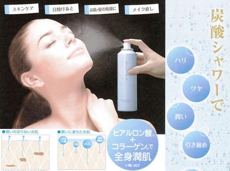 炭酸ミスト化粧水の効果