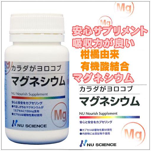 マグネシウム 有機酸キレート