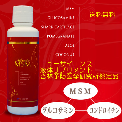 高純度ミラクルMSM 液体サプリメント 肌や関節、ファスティングに