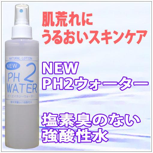 即納可 強酸性水PH2ウォーター【200ml】 特価