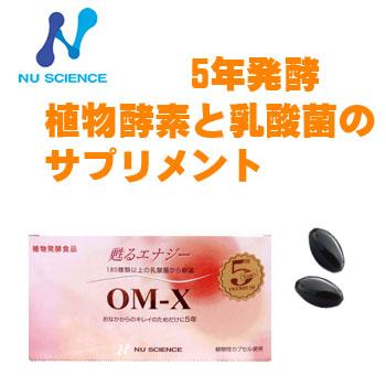 乳酸菌発酵サプリメント OM-X