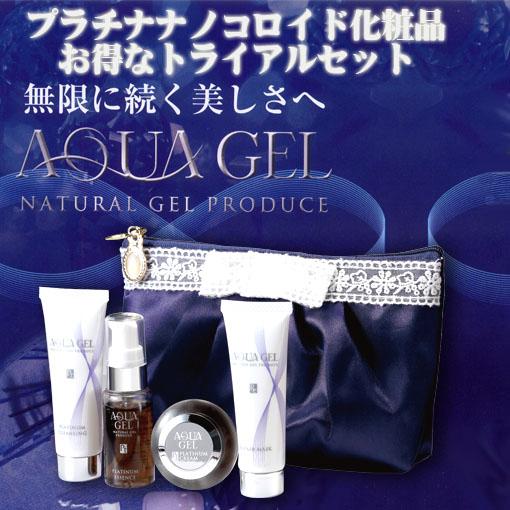 白金ナノコロイド化粧品 トライアル コフレお試用セット 特価