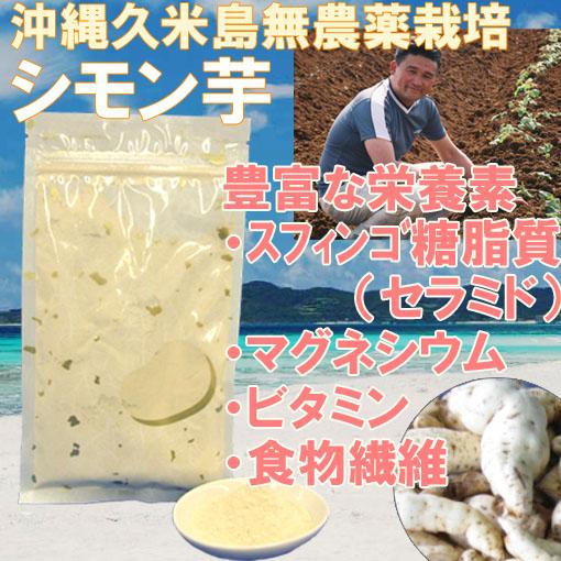 セラミド豊富シモン芋美肌健康におすすめ