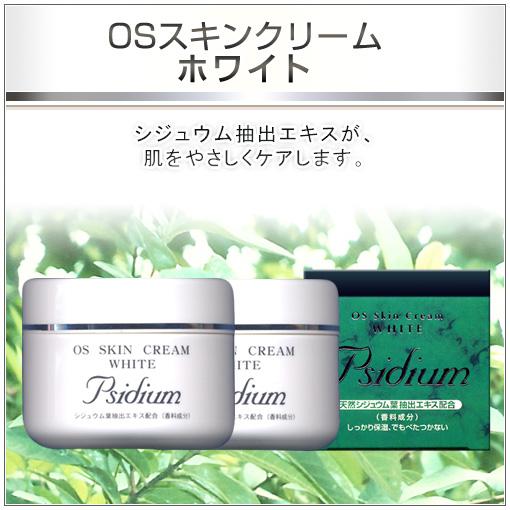 シジュウムクリームお得なセット